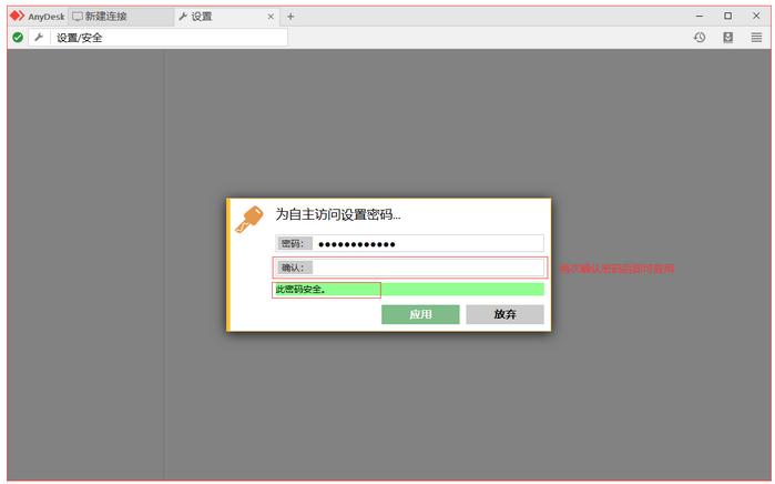 图6:安全密码的显示界面