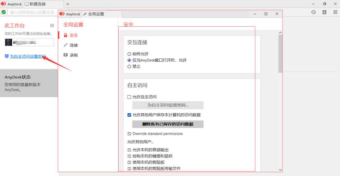 图 2:为自主访问设置密码