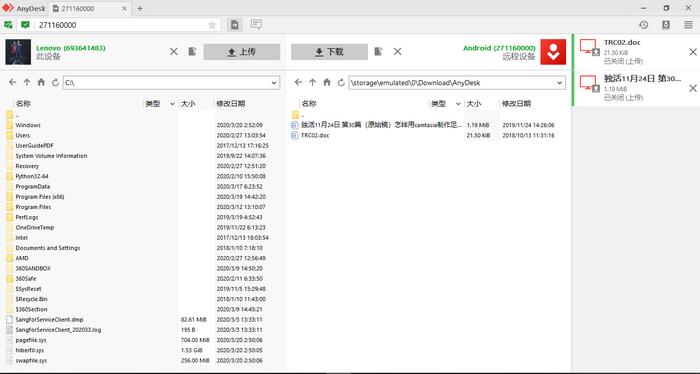 图 2:文件传输界面