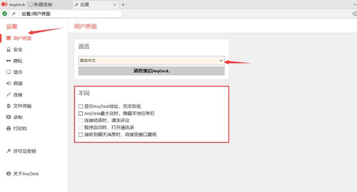 图 2:用户界面设置