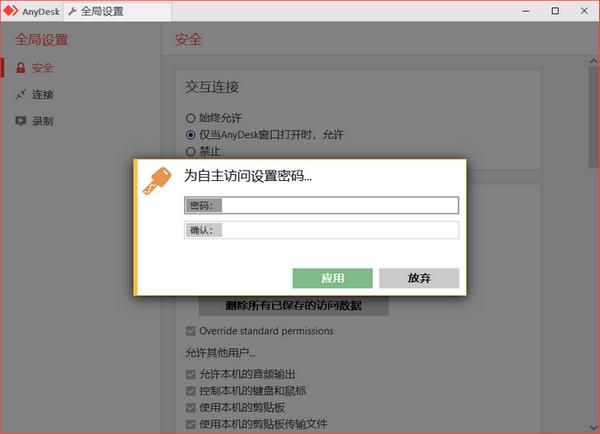 图3:设置密码