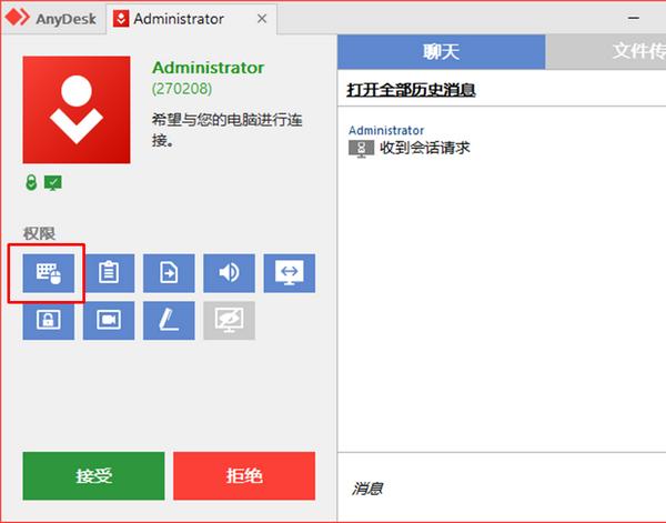 图3:允许操作鼠标、键盘