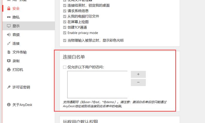 图3:连接白名单
