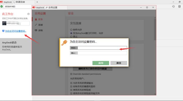 图 3:为自主访问设置密码