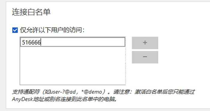 图5:增加白名单用户