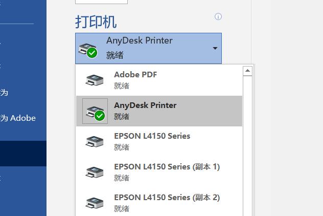 图 6:打印机列表