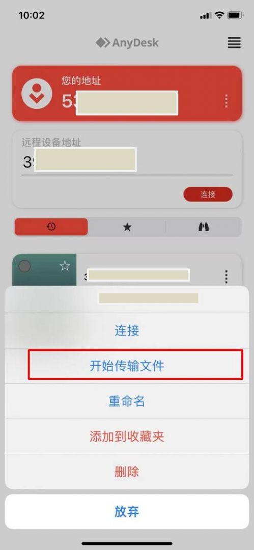 远程文件传输功能