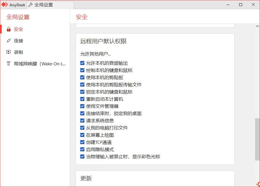 图2:远程用户权限