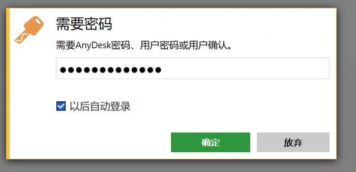图片2:通过密码访问