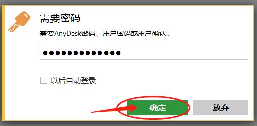 图7:输入密码页