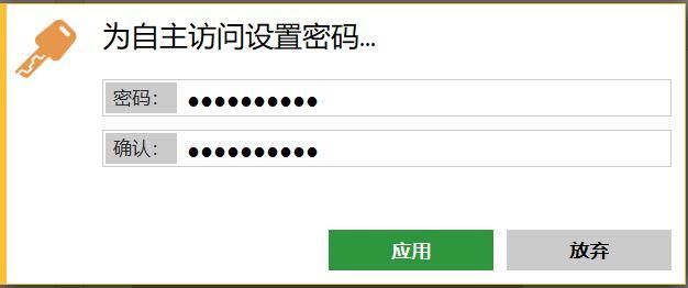 图4:设置自主访问密码