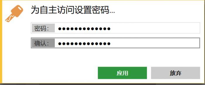 图片6:设置自主访问密码