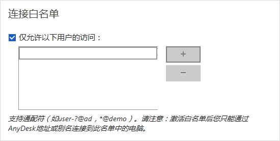 图四:白名单的添加界面