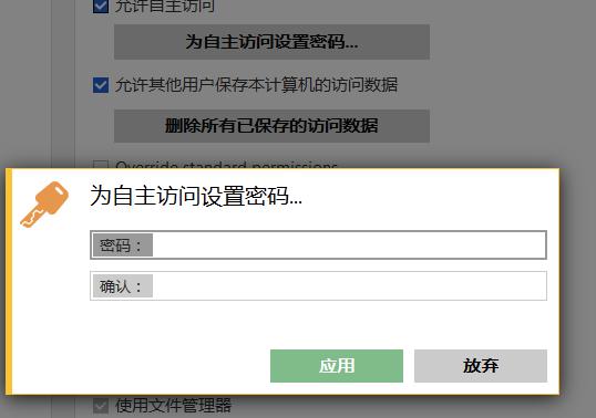 图三:设置密码界面