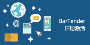 BarTender 2016注册激活一点通