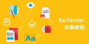 新手福利之BarTender 2016 安装教程
