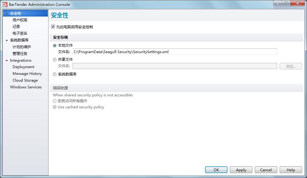 BarTender应用程序之Administration Console