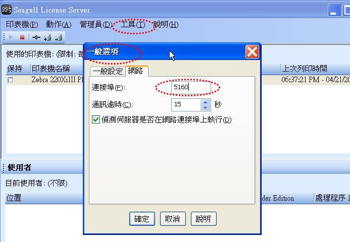 Seagull License Server