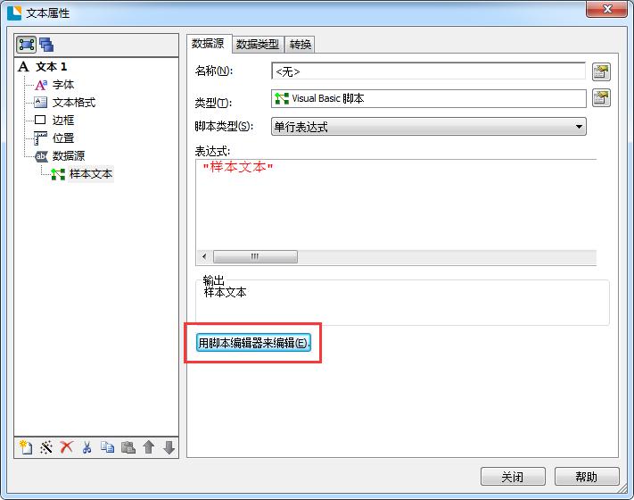 Visual Basic脚本