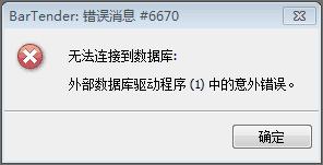 错误消息6670