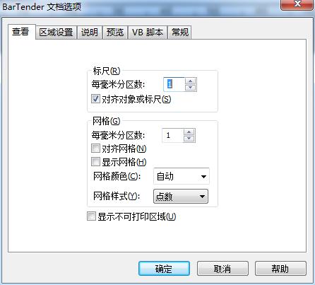 BarTender 文档选项