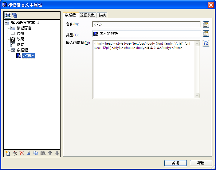 HTML标记语言