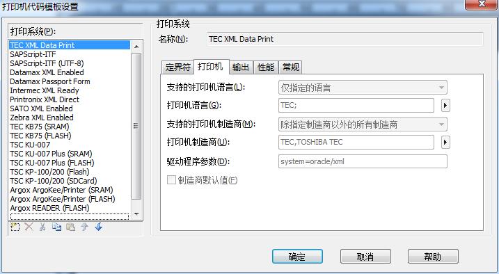 BarTender打印机代码模板设置