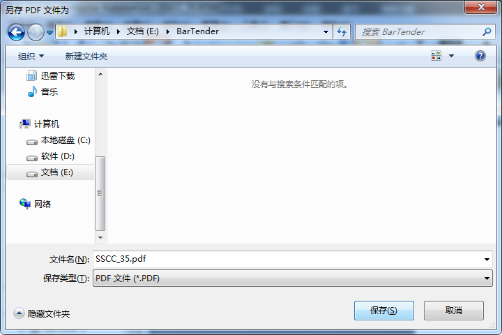 另存PDF文件为
