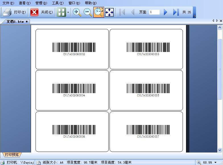 Excel数据导入Bartender 10.1
