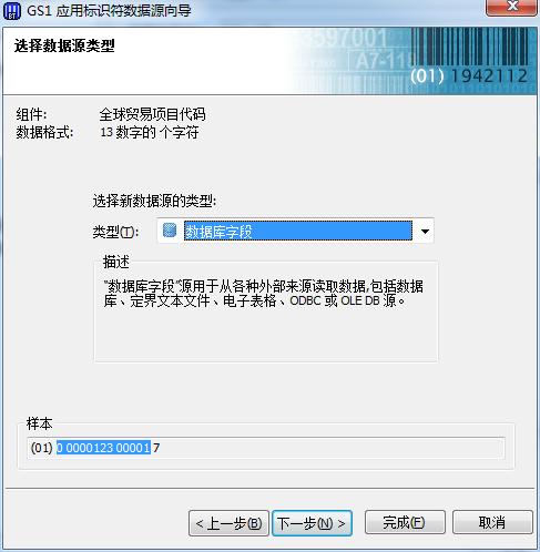 GS1应用标识符数据源向导