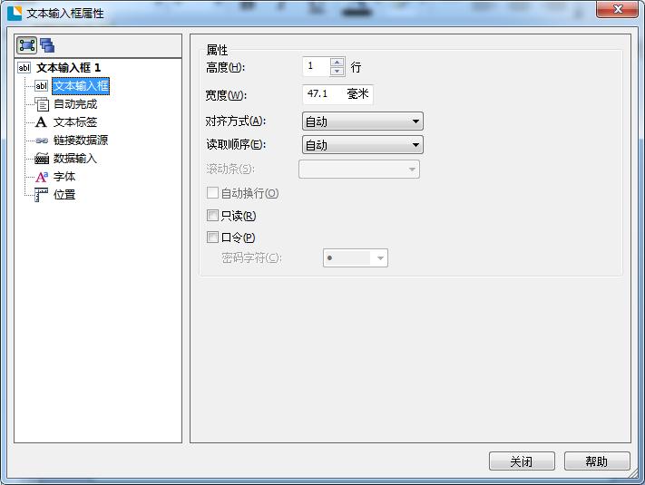 文本输入框属性