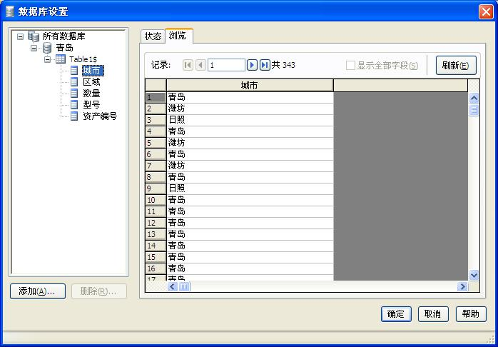 BarTender连接数据库方法