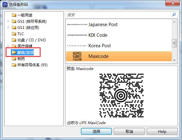 选择Maxicode
