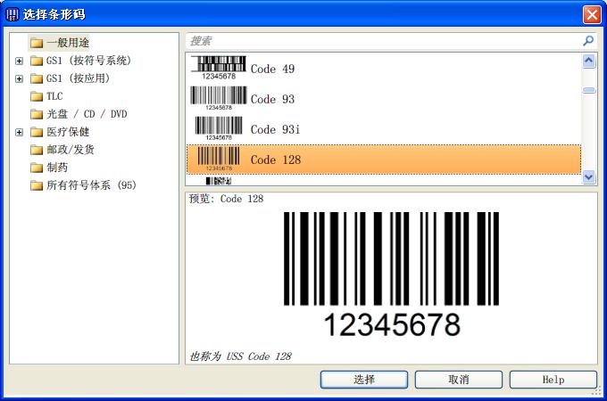 BarTender 10.1条形码改进