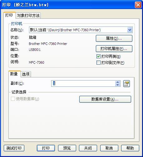 BarTender文档和模板