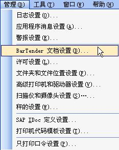 BarTender文档设置