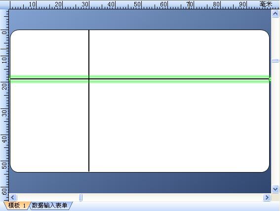 向BarTender模板中添加线条