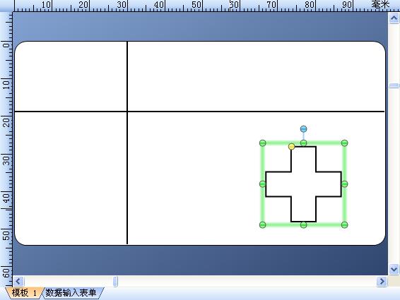 向BarTender模板中添加形状