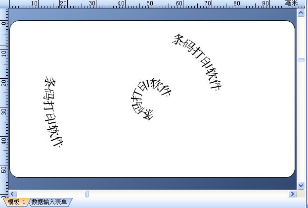 BarTender圆弧文本