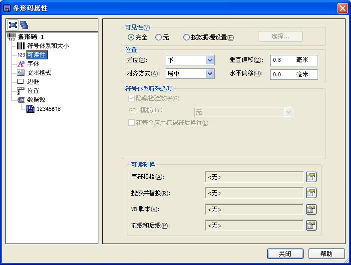 BarTender 10.1新增功能