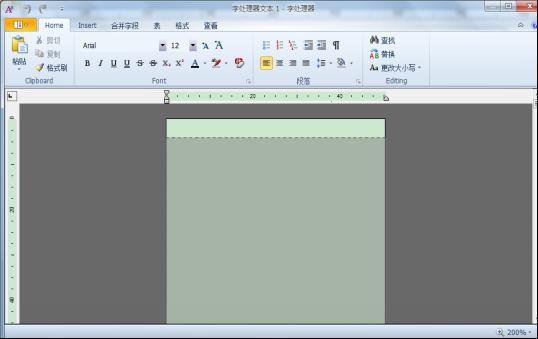 字处理器界面