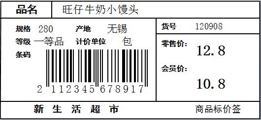 超市商品标价签