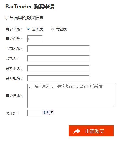 BarTender注册码
