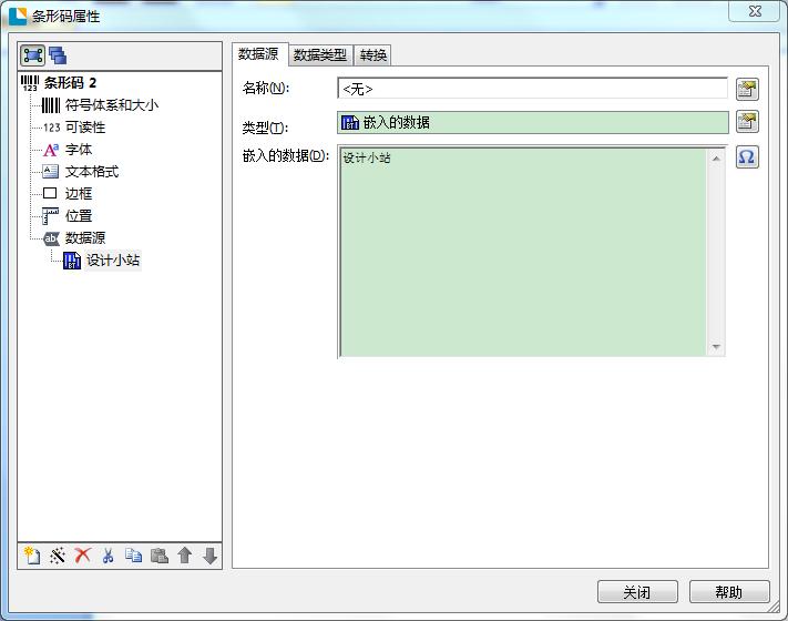 输入嵌入汉字
