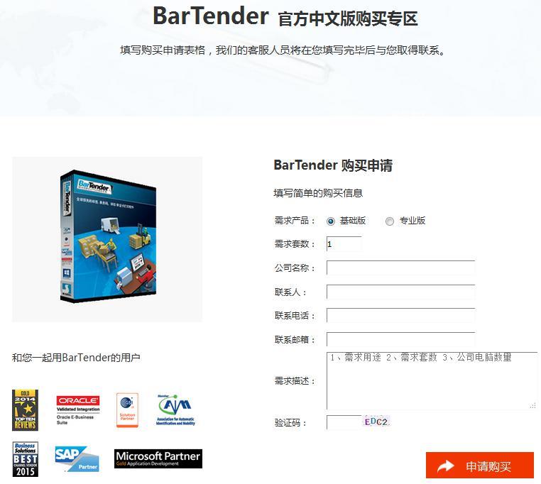 购买BarTender