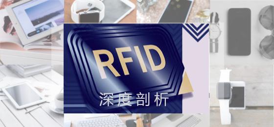 关于RFID你了解多少?