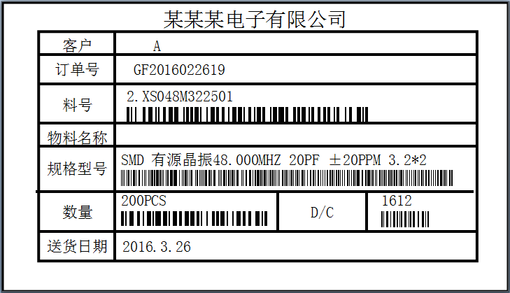 BarTender,物料标签制作案例之物料标示单