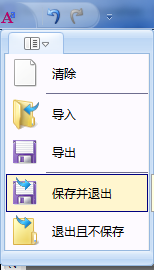 保存字处理编辑并退出