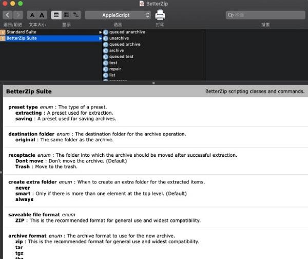 使用AppleScript控制BetterZip
