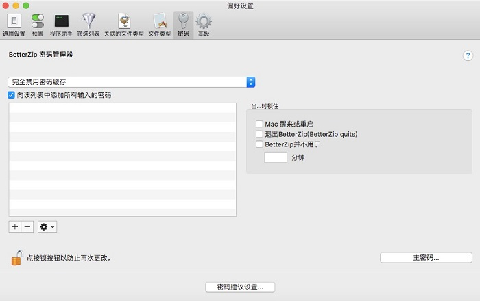 BetterZip软件加密文件界面